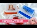 Мыловарение Как сделать мыло с картинкой фото Мастер класс