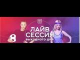 Приглашение на взрывную лайв сессию 18 мая от Валерия Малышева