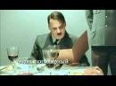 Бункер Гитлера. Бочаров and Шестаков