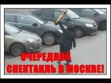 ОЧЕРЕДНОЙ СПЕКТАКЛЬ В МОСКВЕ (НЯНЯ УБИЛА РЕБЁНКА)