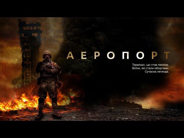Аэропорт документальный фильм про киборгов