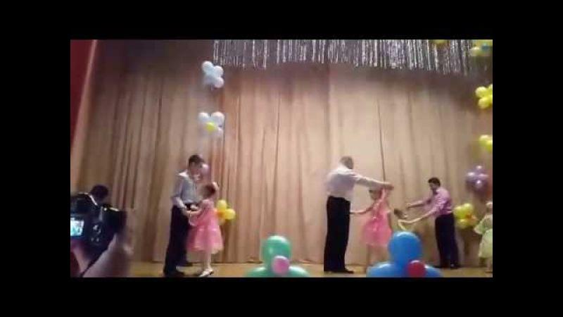 Танец пап и дочек на 8 марта