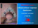 Мастер класс Новогодняя корона диадема на ободке в технике канзаши 2 часть