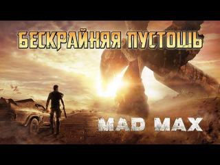Mad Max - Бескрайняя пустошь