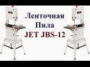 JET JBS-12 Доработка Улучшение Приспособление