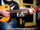 Воскресение - Забытую песню несет ветерок Тональность Еm Как играть на гитаре песню
