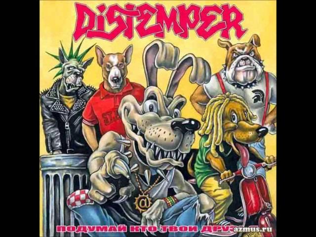 Distemper - Подумай, кто твои друзья / Think Who Is Your Friends