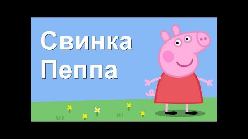 Я Свинка Пеппа Ремикс