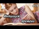 Тип ИЭИ Есенин, ИЛИ Бальзак - описание - функции - белая - интуиция - времени соц...