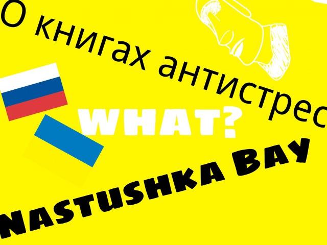 Омоих книгах антистрес Nastushka Bay