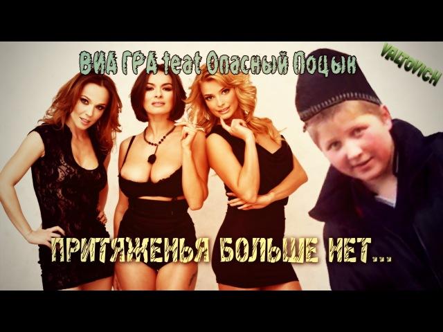 ВИА ГРА feat. Поцык: Притяженья больше нет | REMIX by VALTOVICH