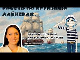 Работа на круизных лайнерах | Интервью с Carnival Cruises