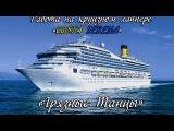 Дневники круизного лайнера - Грязные танцы (National Geographic)