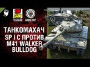 SpI C. против M41 Walker Bulldog - Танкомахач №41 - от ARBUZNY и TheGUN World of Tanks