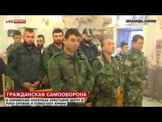 В Сирии крестьяне с оружием в руках помогают армии
