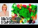 О сыроедении. Ольга Бутакова. 2012 г.