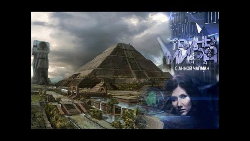 Тайны мира с Анной Чапман Тайны подземных пирамид 31 08 2015 HD