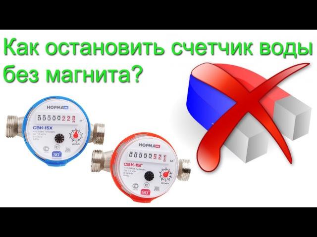 Как остановить водосчетчик без магнита в домашних условиях 441