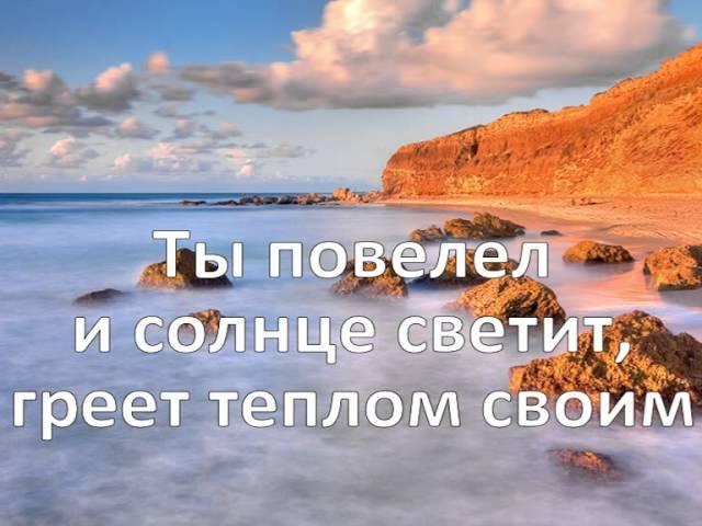 Душу мою Ты спас - Павел Плахотин