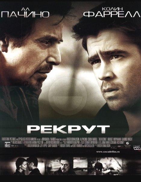 «Рекрут» (2003): Трейлер / http://www.kinopoisk.ru/film/306/
