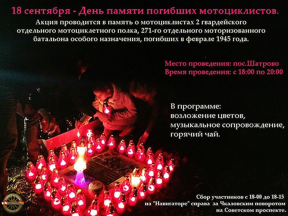 День памяти мотоциклистов, Калининград