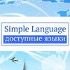 Simple Language - Доступные Языки