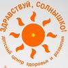 Здравствуй, Солнышко! центр для детей и молодёжи
