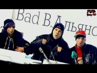 Децл, Лигалайз, Шеff & DJ LA (Bad B. Альянс) - Надежда На Завтра