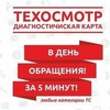 Техосмотр Диагностическая карта ОСАГО КБМ ЮФО