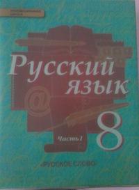 Русский Язык. Учебник 6 Класс. Часть 1 Решебник Быстрова