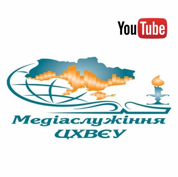 Офіційний канал Медіаслужіння Церков ХВЄ України