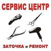 Заточка и ремонт ножниц. Сервисный центр.