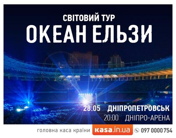 ОКЕАН ЕЛЬЗИ: Світовий Тур @ Дніпро-Арена | Дніпропетровськ | Дніпропетровська область | Украина