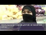 Из за чего плачет мусульманка؟