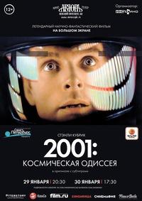 Спецпоказ 2001: КОСМИЧЕСКАЯ ОДИССЕЯ в к/т Аврора