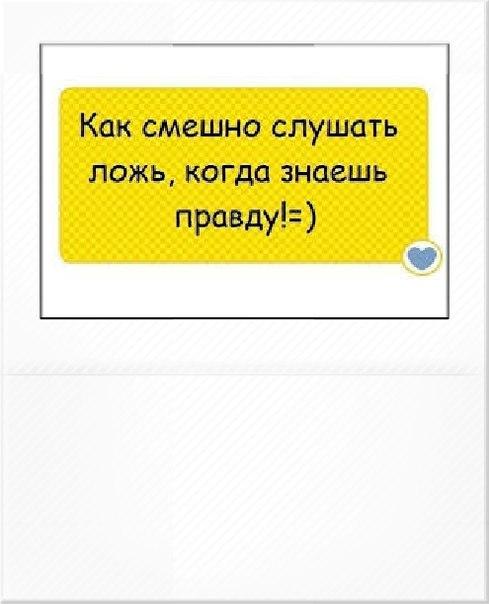 Смешно слушать ложь когда знаешь правду картинки, открытки картинки открытки