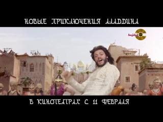 Премьера. Филипп Киркоров - Ола-Ола (Песня Аладдина)