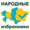 """Проект """"Народные избранники"""" - Выбери депутата"""