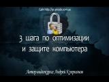 Урок 5. Подводим итоги.3 шага по оптимизации и защите компьютера. Обучающий видеокурс