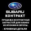 SUBARU-КОНТРАКТ & К-Сервис Subaru