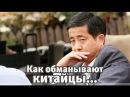 Евгений Колесов, учредитель Optim Consult о том, как обманывают китайцы