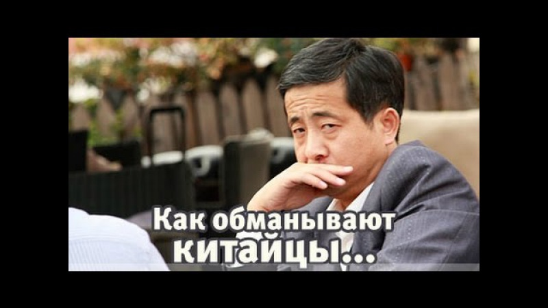 Как обманывают китайцы