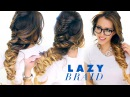 LAZY Girl s French Fishtail BRAID Hairstyle ★ Cute SCHOOL Hairstyles