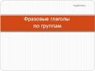Фразовые глаголы английского языка по группам on up down out away back over off in from into with