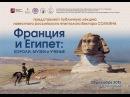 Франция и Египет короли, музеи и ученые. Лекция Виктора Солкина
