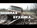 ∞ Бешеная Буханка ∞ Crazy Russian bus