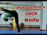 Обучающее видео jack knife