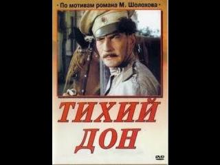 Тихий Дон, 2 серия (1957-1958)