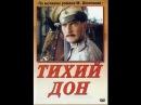 Великий фильм великого мастера Тихий Дон 2 серия / 1957
