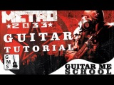 METRO 2033 Main Theme on guitar. TUTORIAL МЕТРО 2033 интро на гитаре - видео урок with tabs